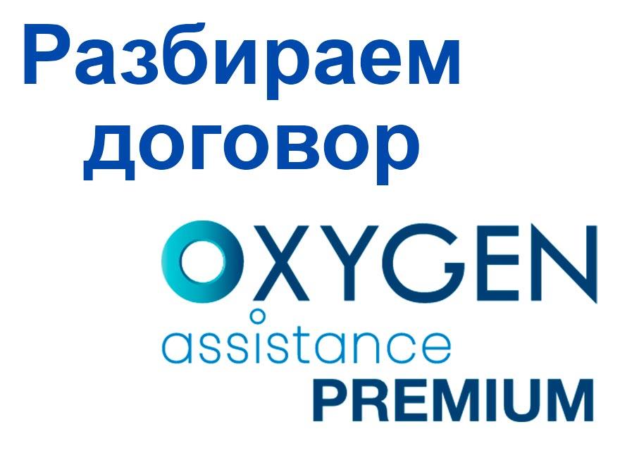Разбираю договор Polis Oxygen Premium