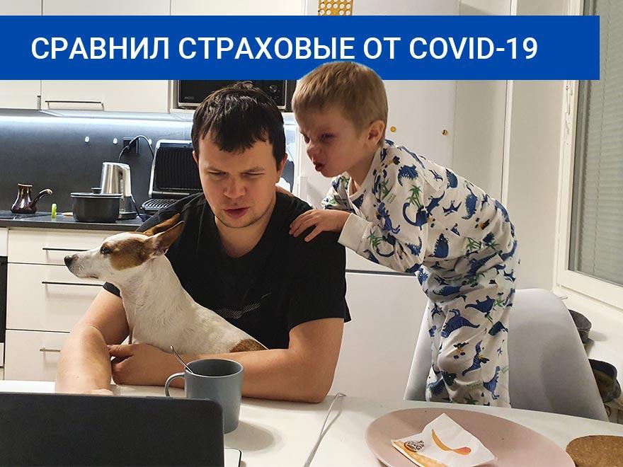 Сравнил 8 страховок от COVID-19